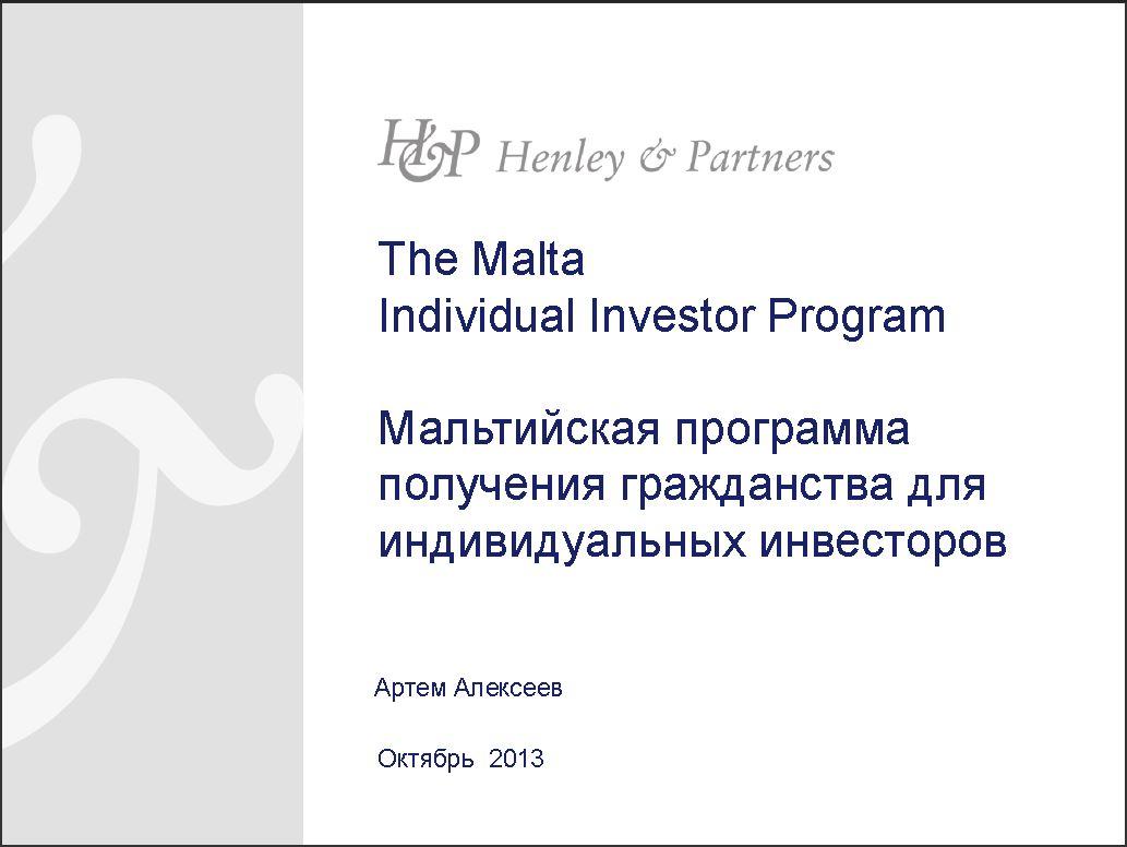 Henley Russia 1