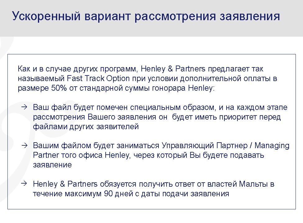Henley Russia 12